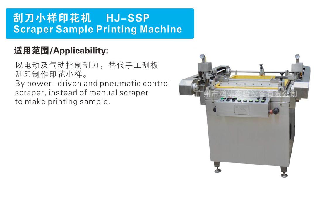 刮刀小样印花机 HJ-SSP
